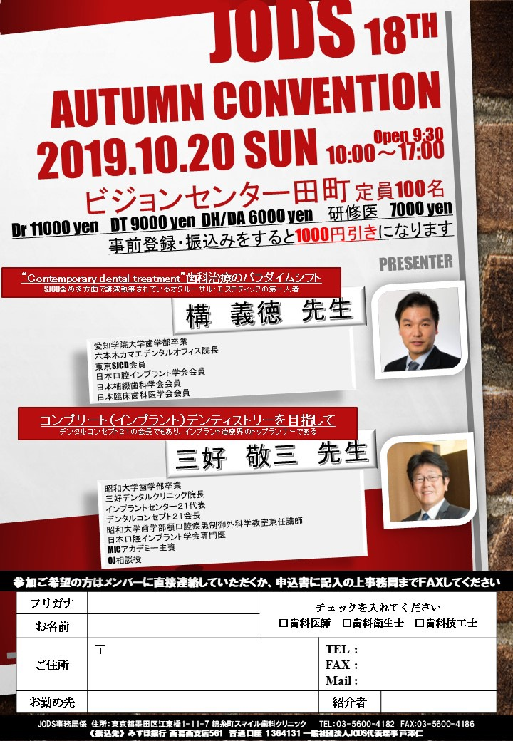 JODS Autmn Convention 2019 その1