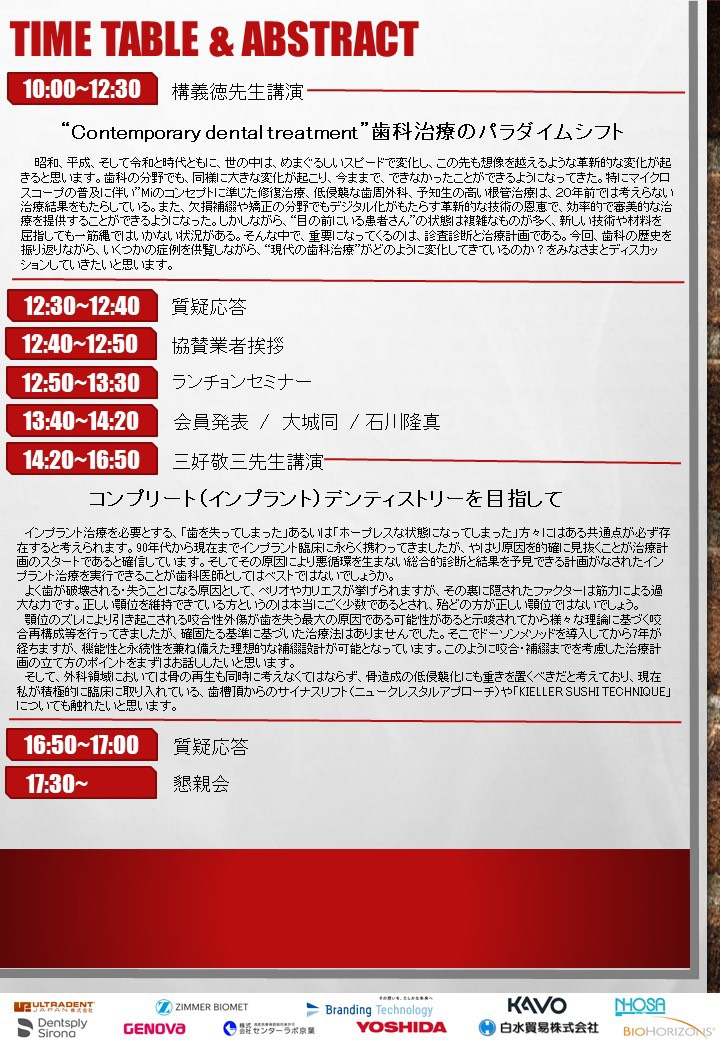 JODS Autmn Convention 2019 その2